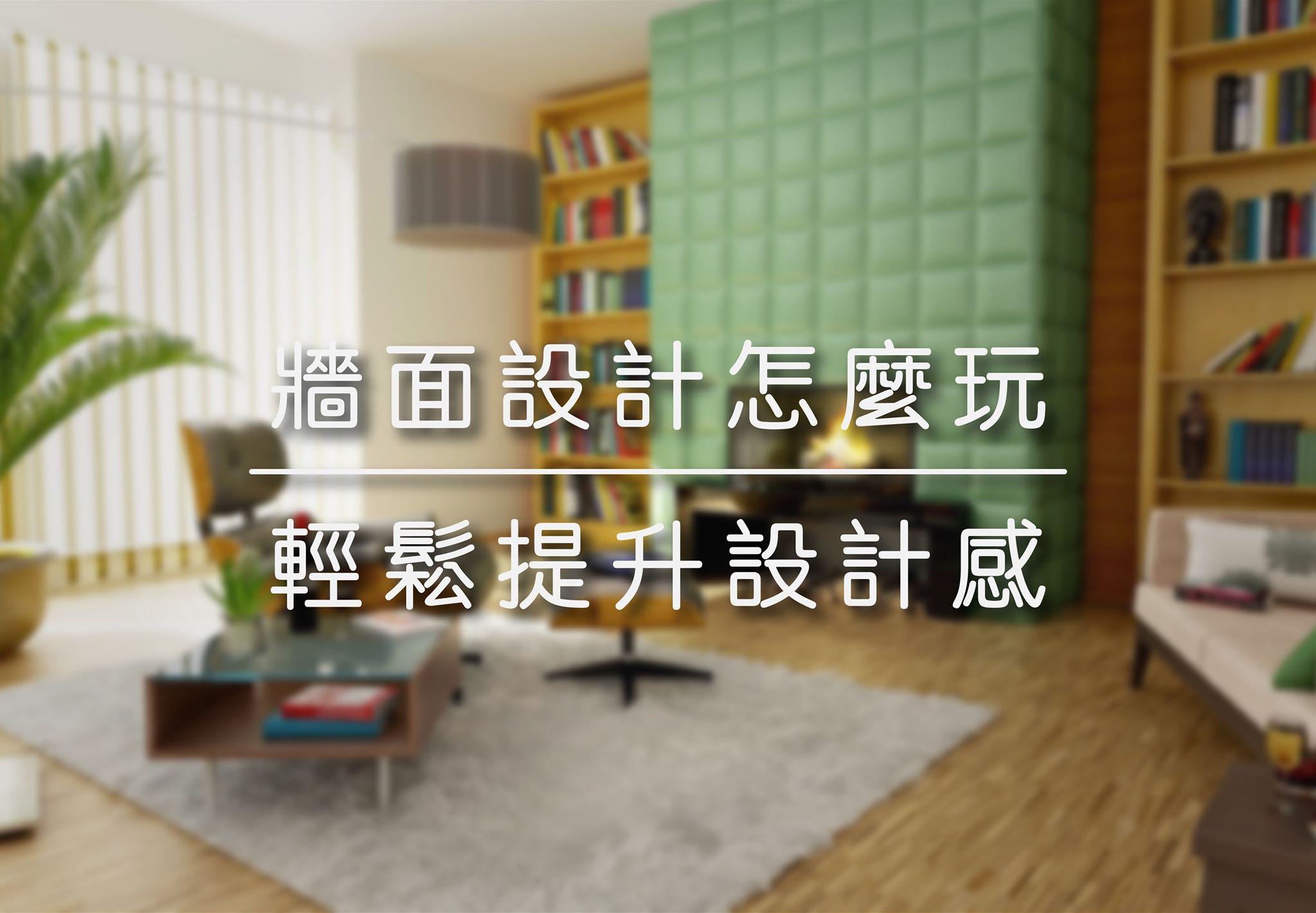 牆面設計怎麼玩 | 輕鬆提升設計感