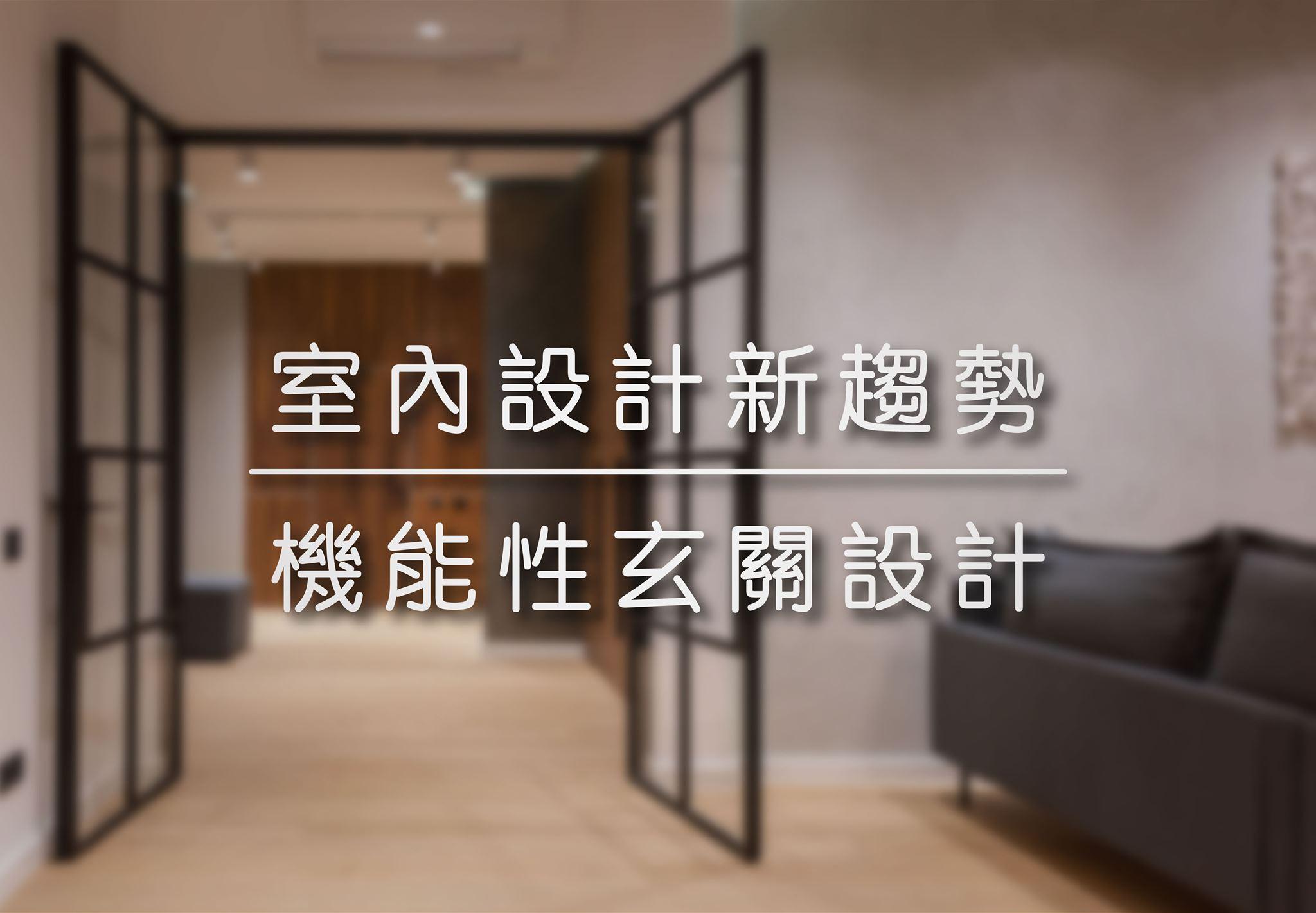 室內設計新趨勢 | 機能性玄關設計