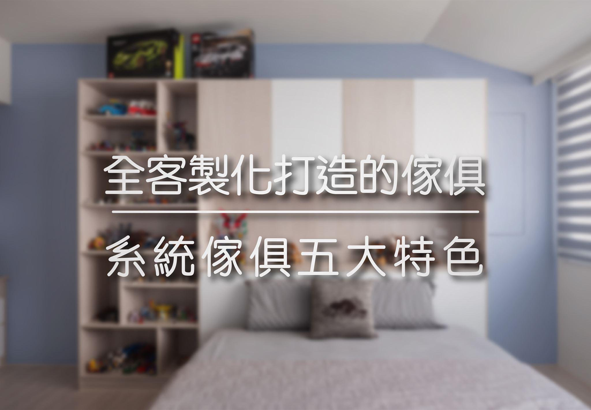 全客製化打造的傢俱 | 系統傢俱五大特色